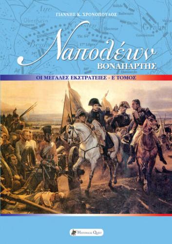 Ναπολέων Βοναπάρτης: Οι μεγάλες εκστρατείες, , Χρονόπουλος, Γιάννης, Historical Quest, 2021