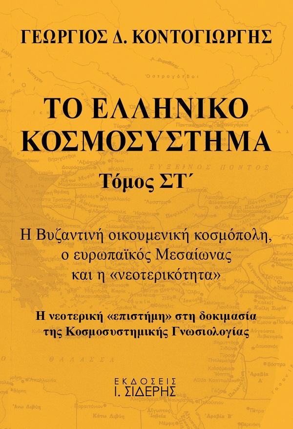 Το ελληνικό κοσμοσύστημα, Η Βυζαντινή οικουμενική κοσμόπολη, ο ευρωπαϊκός Μεσαίωνας και η «νεοτερικότητα». Η νεοτερική «επιστήμη» στη δοκιμασία της κοσμοσυστημικής γνωσιολογίας, Κοντογιώργης, Γεώργιος Δ., Εκδόσεις Ι. Σιδέρης, 2021