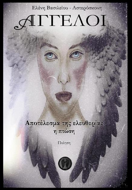 Άγγελοι, Αποτέλεσμα της ελευθερίας η πτώση, Βασιλείου, Ελένη Ε., ζωγράφος/ποιήτρια, Ιδιωτική Έκδοση, 2021