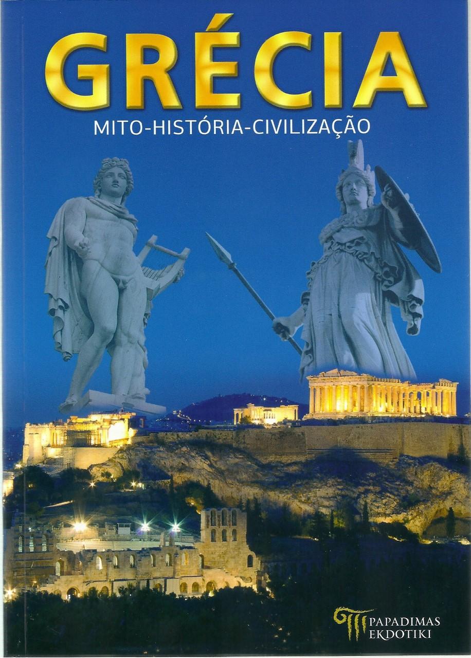 Grécia, Mito, História, Civilização, Μαλαίνου, Ελένη, Παπαδήμας Εκδοτική, 2016