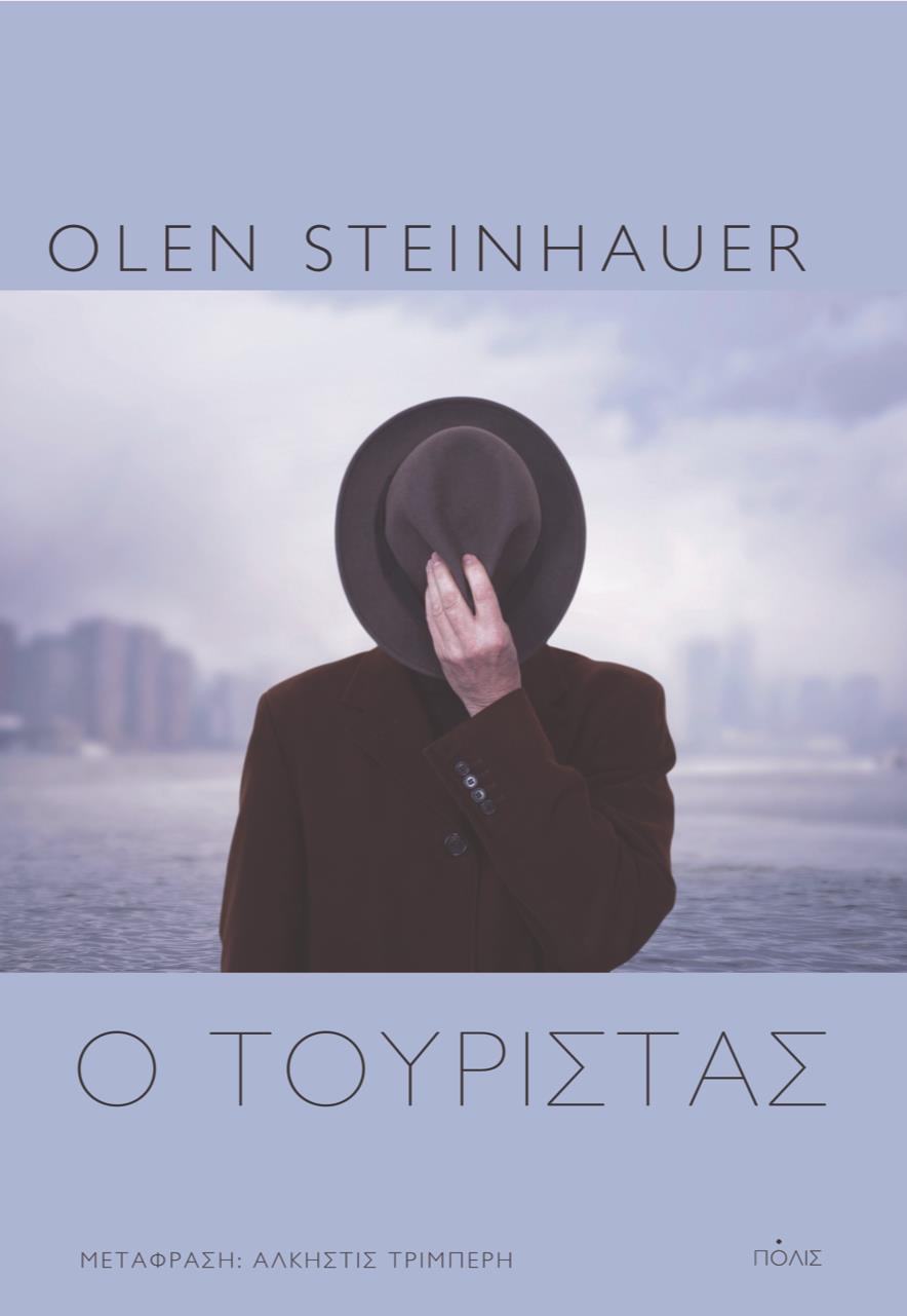 Ο τουρίστας, , Steinhauer, Olen, Πόλις, 2021