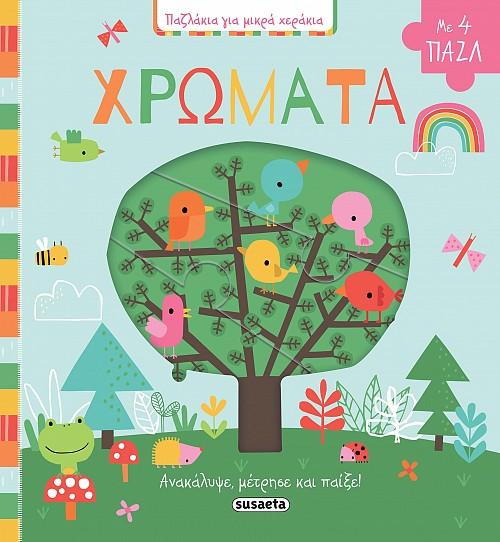 Χρώματα, Ανακάλυψε, μέτρησε και παίξε, , Susaeta, 2020