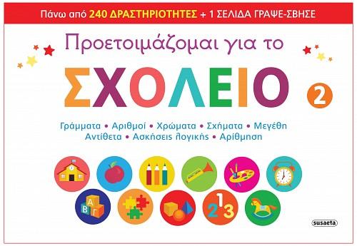Προετοιμάζομαι για το σχολείο 2, , , Susaeta, 2021