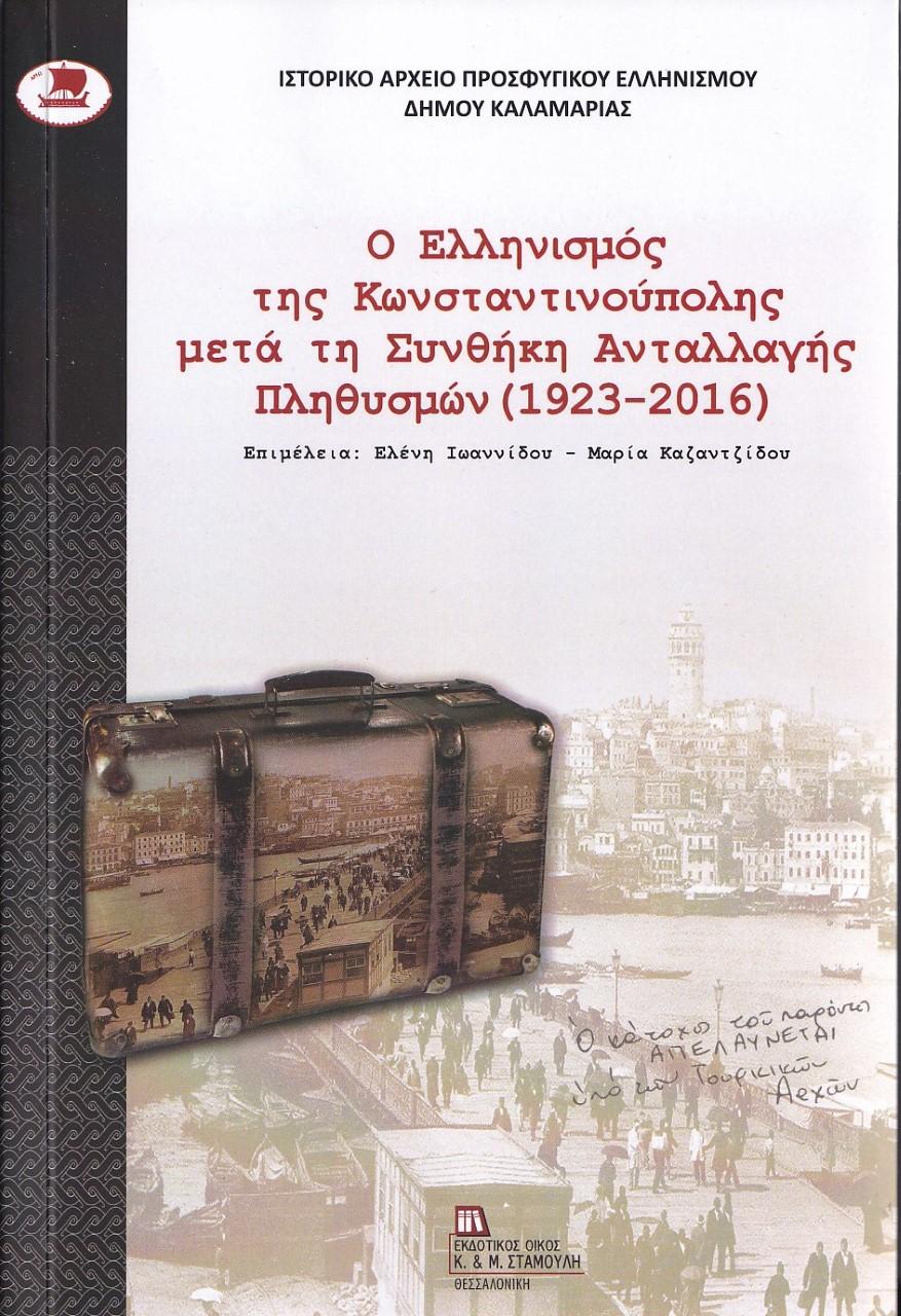 Ο Ελληνισμός της Κωνσταντινούπολης μετά τη συνθήκη ανταλλαγής πληθυσμών (1923-2016)