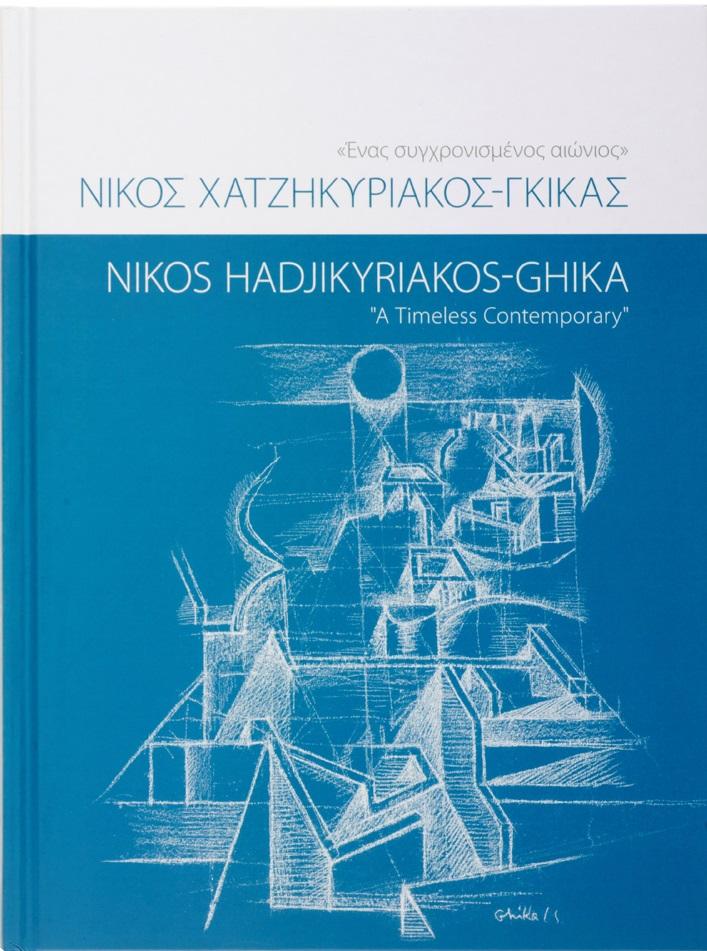 Νίκος Χατζηκυριάκος-Γκίκας: Ένας συγχρονισμένος αιώνιος, , , Ίδρυμα Βασίλη και Ελίζας Γουλανδρή, 2011