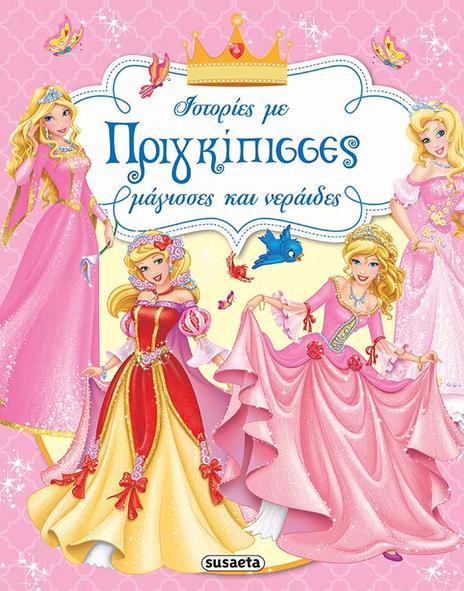 Ιστορίες με πριγκίπισσες, μάγισσες και νεράιδες, , , Susaeta, 2020