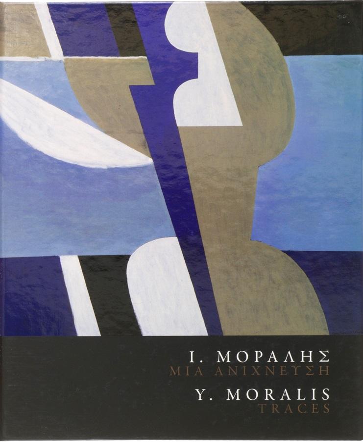 Ι. Μόραλης: Μια ανίχνευση, , Μόραλης, Γιάννης, 1916-2009, Ίδρυμα Βασίλη και Ελίζας Γουλανδρή, 2008