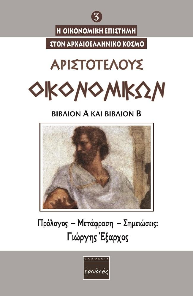 Οικονομικών. Βιβλίον Α΄ και Βιβλίον Β΄, , Αριστοτέλης, 385-322 π.Χ., Ερωδιός, 2021