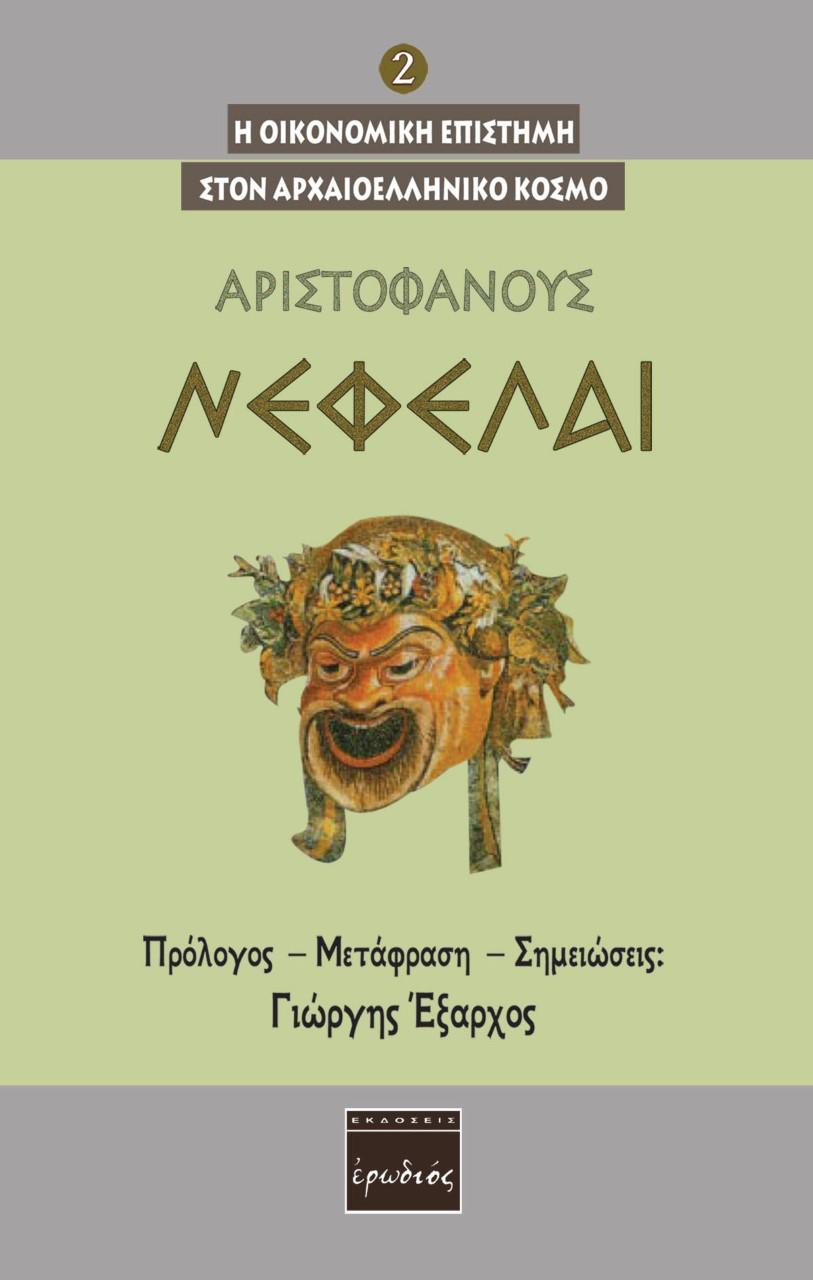Νεφέλαι, , Αριστοφάνης, 445-386 π.Χ., Ερωδιός, 2021