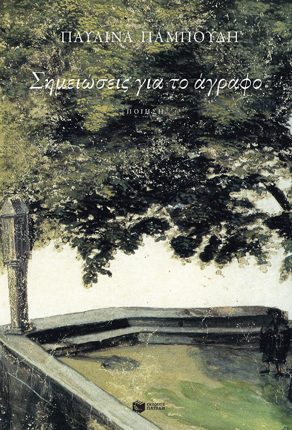 Σημειώσεις για το άγραφο, , Παμπούδη, Παυλίνα, Εκδόσεις Πατάκη, 2021