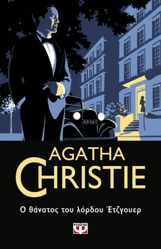 Ο θάνατος του λόρδου Έτζγουερ, , Christie, Agatha, 1890-1976, Ψυχογιός, 2020