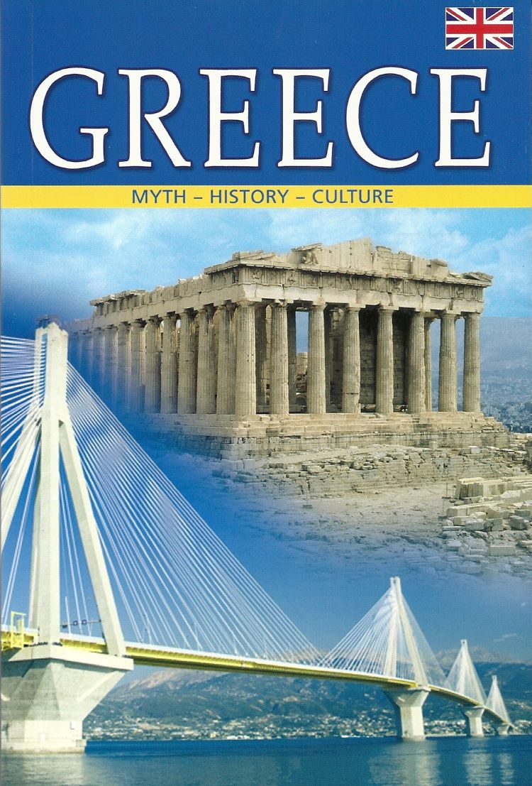 Greece, Myth – History – Culture, Μαλαίνου, Ελένη, Παπαδήμας Εκδοτική, 2014
