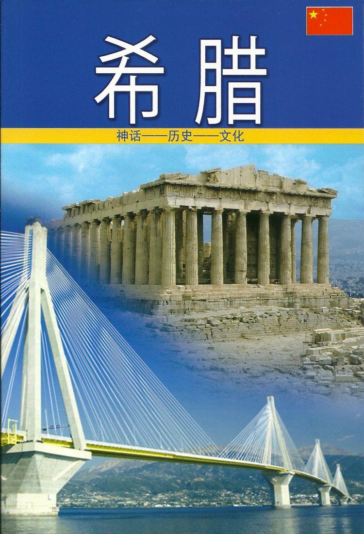 Greece (Κινεζικά), Myth – History – Culture, Μαλαίνου, Ελένη, Παπαδήμας Εκδοτική, 2016