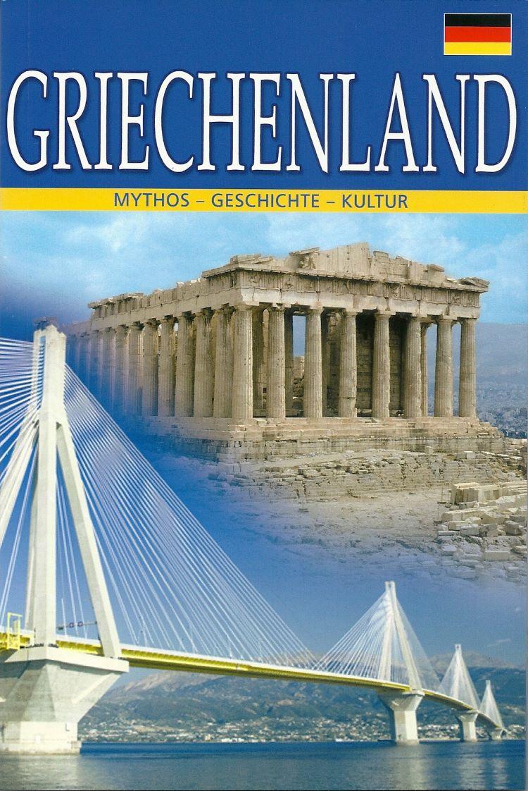 Griechenland, Mythos – Geschichte – Kultur, Μαλαίνου, Ελένη, Παπαδήμας Εκδοτική, 2014
