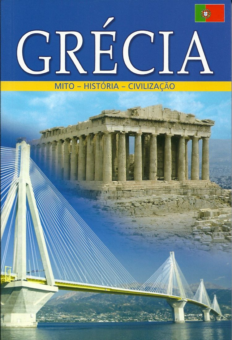 Grécia, Mito – História – Civilização, Μαλαίνου, Ελένη, Παπαδήμας Εκδοτική, 2016