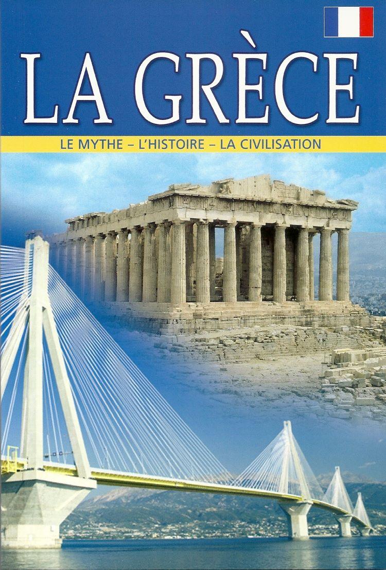 La Grèce, Le Mythe - L'histoire - La Civilisation, Μαλαίνου, Ελένη, Παπαδήμας Εκδοτική, 2014