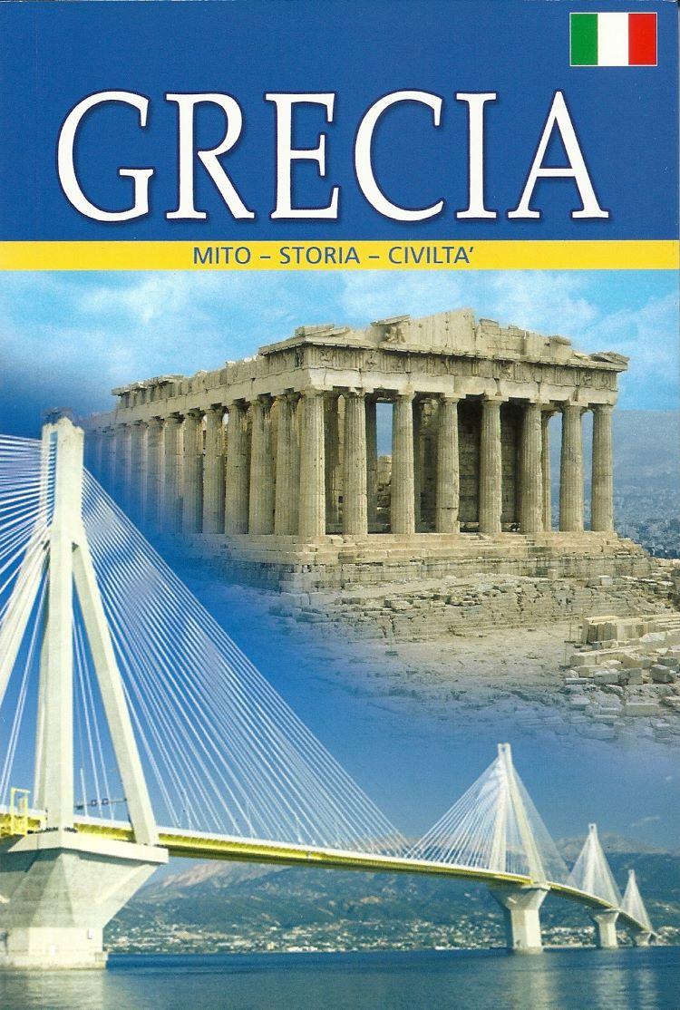 Grecia, Mito – Storia – Civiltà, Μαλαίνου, Ελένη, Παπαδήμας Εκδοτική, 2014