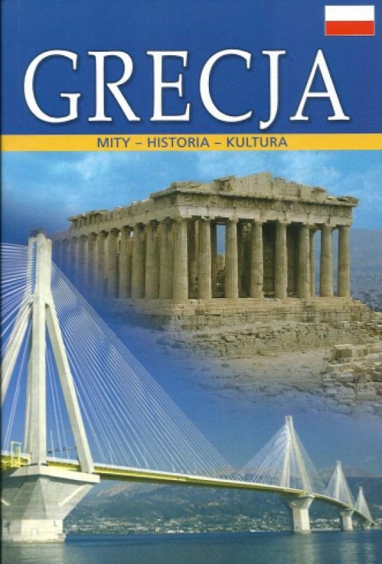 Grecja, Mity - Historia - Kultura, Μαλαίνου, Ελένη, Παπαδήμας Εκδοτική, 2020