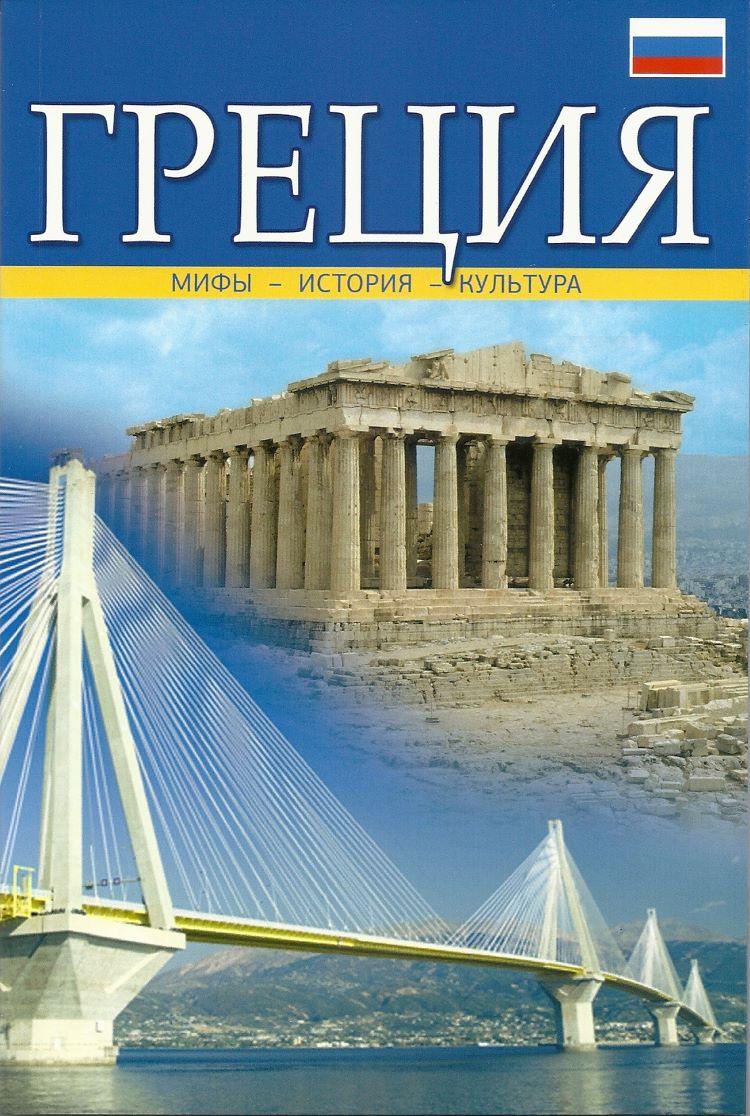 Греция, Мифы – История – Культура, Μαλαίνου, Ελένη, Παπαδήμας Εκδοτική, 2014