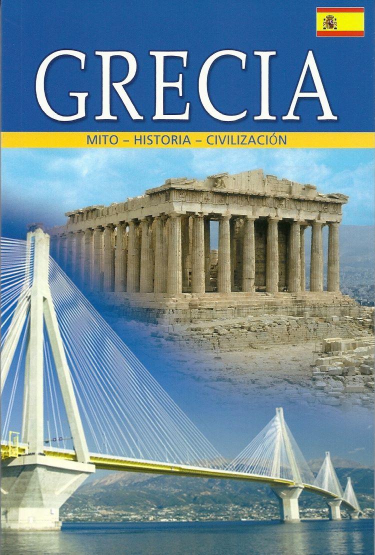 Grecia, Mito – Historia – Civilización, Μαλαίνου, Ελένη, Παπαδήμας Εκδοτική, 2014