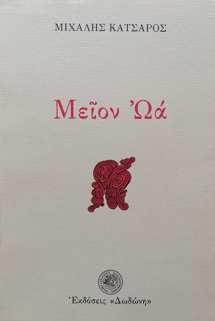 Μείον Ωά, , Κατσαρός, Μιχάλης, 1919-1998, Δωδώνη, 1984