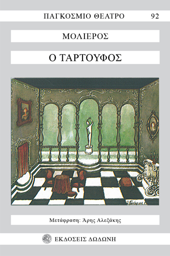 Ο Ταρτούφος, , Molière, Jean Baptiste de, 1622-1673, Δωδώνη, 1986