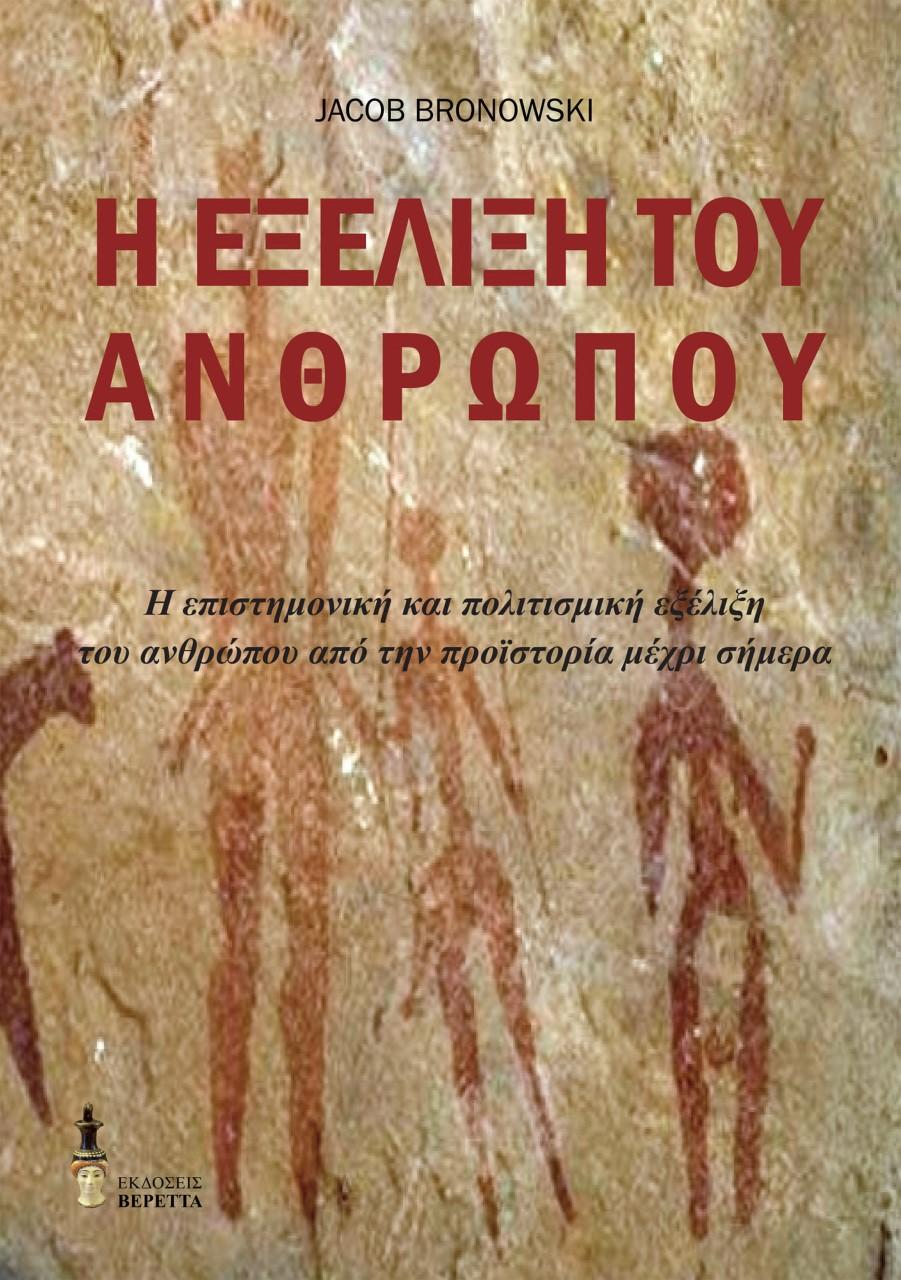 Η εξέλιξη του ανθρώπου, Η επιστημονική και πολιτισμική εξέλιξη του ανθρώπου από την προϊστορία μέχρι σήμερα, Bronowski, Jacob, Εκδόσεις Βερέττας, 2021