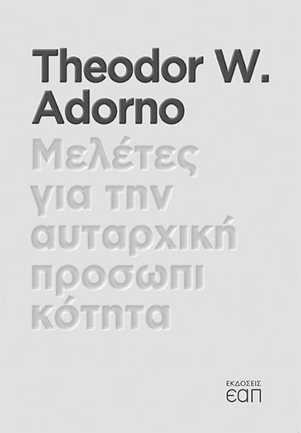 Μελέτες για την αυταρχική προσωπικότητα, , Adorno, Theodor W., 1903-1969, Εκδόσεις Ελληνικού Ανοικτού Πανεπιστημίου, 2021