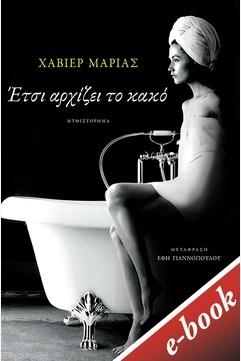 Έτσι αρχίζει το κακό, , Marías, Javier, 1951-, Εκδόσεις Πατάκη, 2021