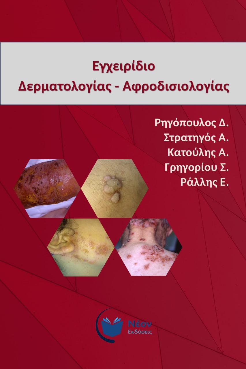Εγχειρίδιο δερματολογίας - αφροδισιολογίας
