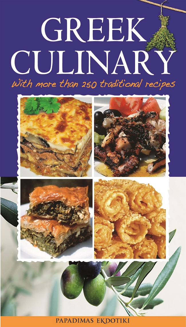 Greek culinary, With more than 250 traditional recipes, Ιωάννου, Σοφία, Παπαδήμας Εκδοτική, 2015