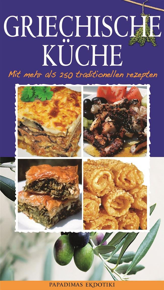 Griechische küche, Mit mehr als 250 traditionellen rezepten, Ιωάννου, Σοφία, Παπαδήμας Εκδοτική, 2015