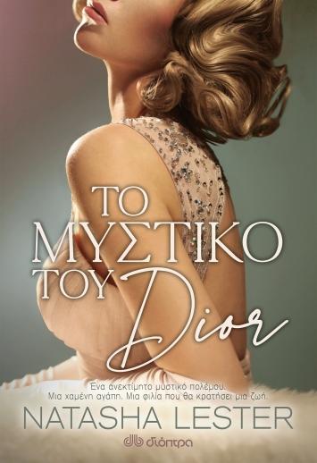 Το μυστικό του Dior, , Lester, Natasha, Διόπτρα, 2021
