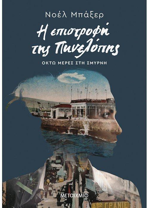 Η επιστροφή της Πηνελόπης, Οκτώ μέρες στη Σμύρνη, Μπάξερ, Νοέλ, Μεταίχμιο, 2021