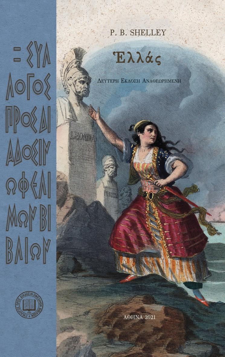 Ἑλλάς, , Shelley, Percy Bysshe, 1792-1822, Σύλλογος προς Διάδοσιν Ωφελίμων Βιβλίων, 1990