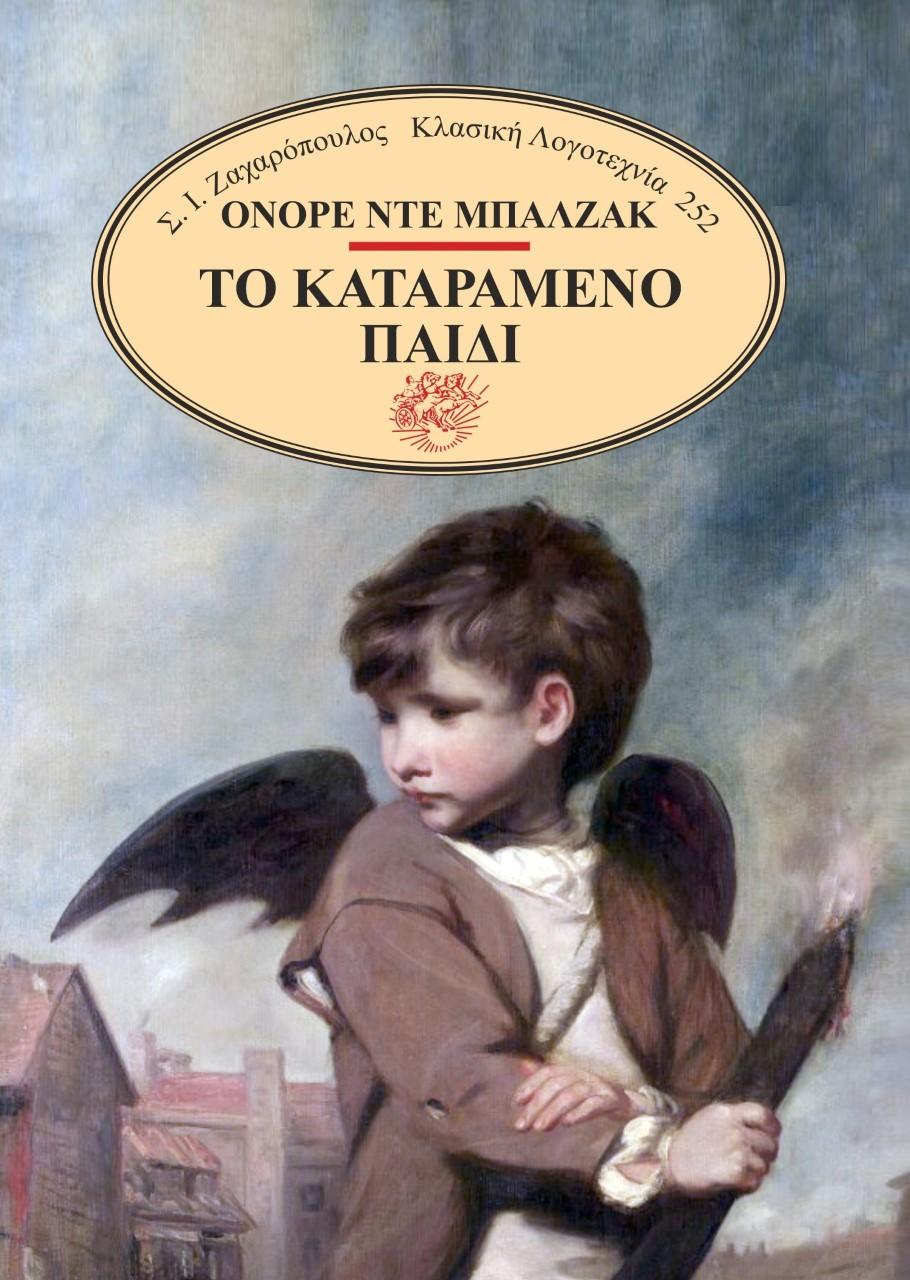 Το καταραμένο παιδί, , Balzac, Honoré de, 1799-1850, Ζαχαρόπουλος Σ. Ι., 2021