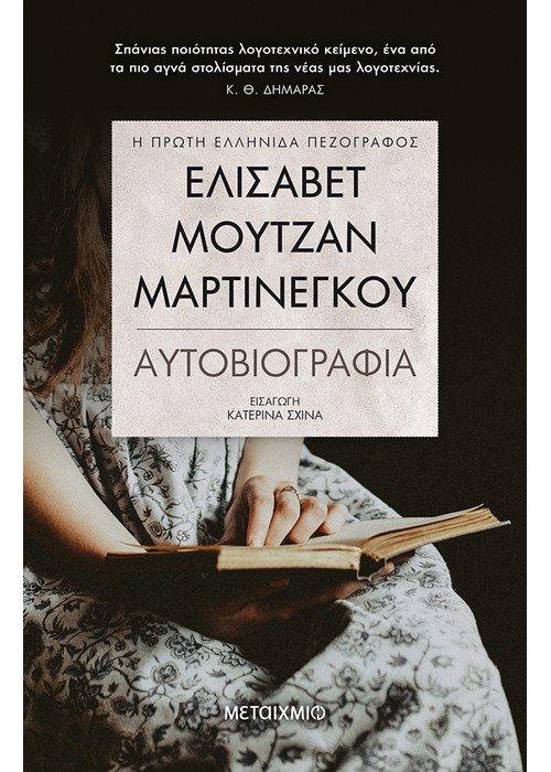 Ελισάβετ Μουτζάν-Μαρτινέγκου: Αυτοβιογραφία