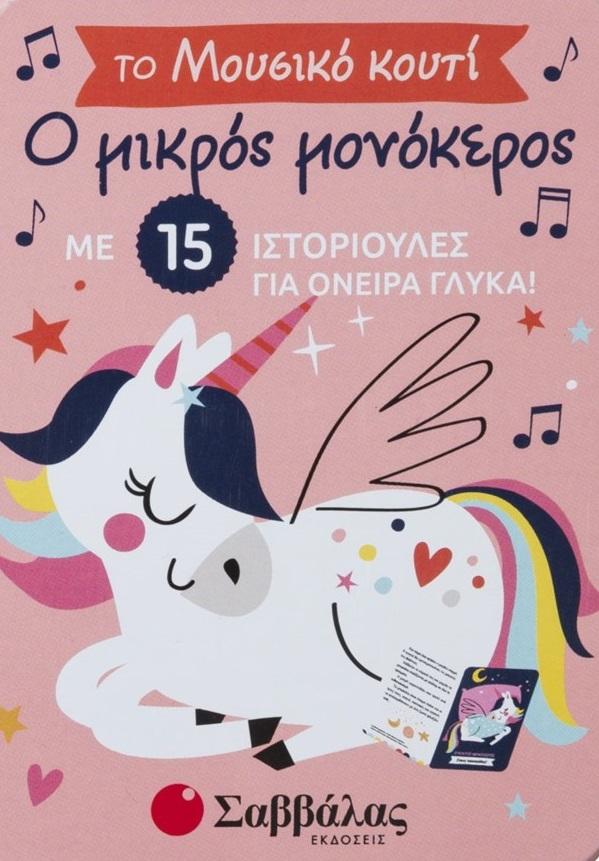 Ο μικρός μονόκερος, Το μουσικό κουτί με 15 ιστοριούλες για όνειρα γλυκά!, , Σαββάλας, 2021