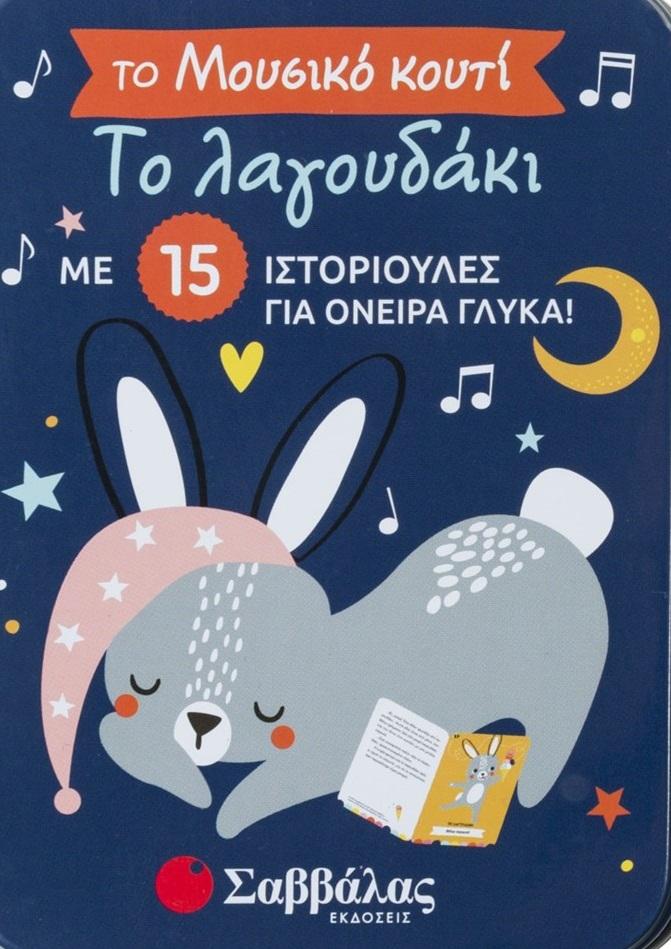 Το λαγουδάκι, Το μουσικό κουτί με 15 ιστοριούλες για όνειρα γλυκά!, , Σαββάλας, 2021