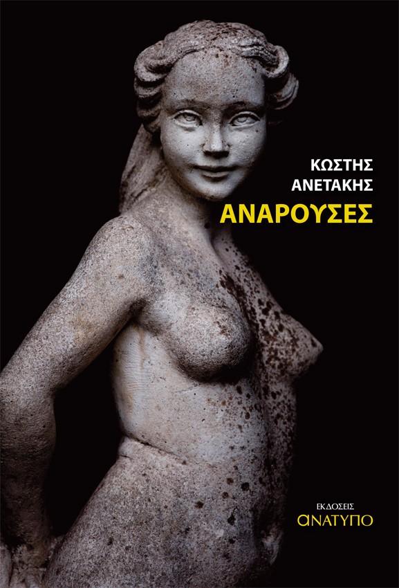 Αναρούσες, , Ανετάκης, Κωστής, Ανάτυπο, 2020
