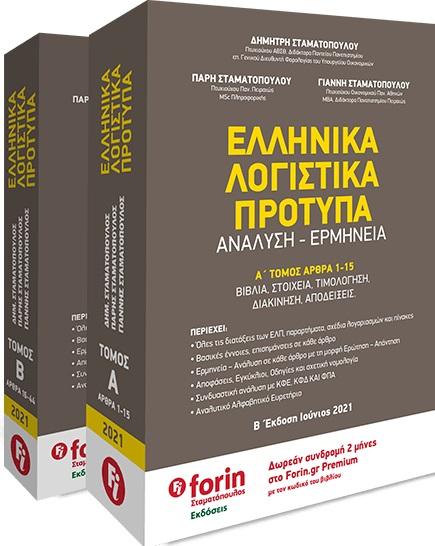 Ελληνικά λογιστικά πρότυπα. Α΄ τόμος