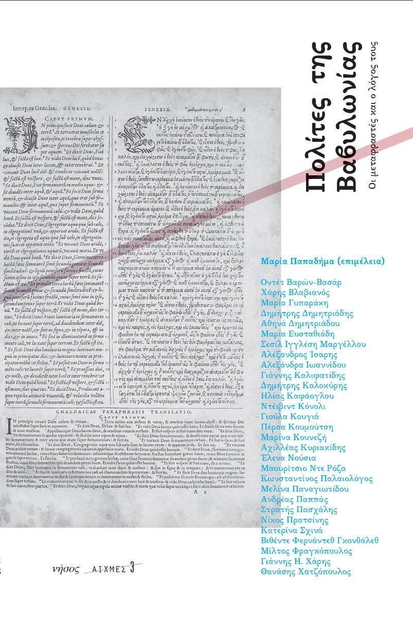 Πολίτες της Βαβυλωνίας