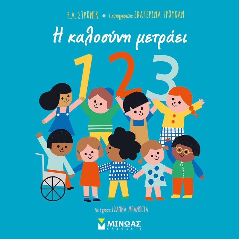Η καλοσύνη μετράει. 1,2,3, , Strong, R.A., Μίνωας, 2021
