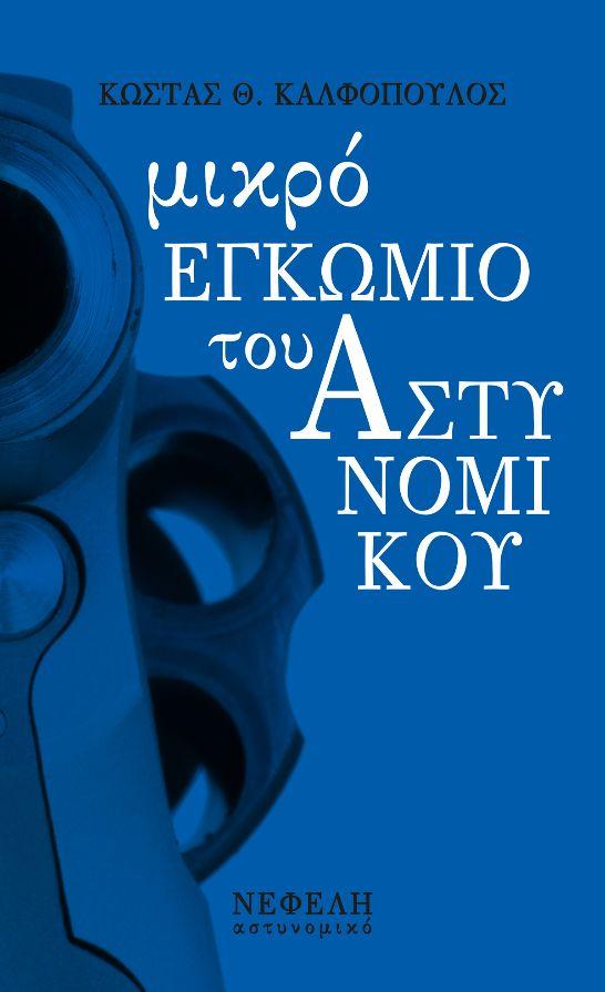 Μικρό εγκώμιο του αστυνομικού, , Καλφόπουλος, Κώστας Θ., Νεφέλη, 2021