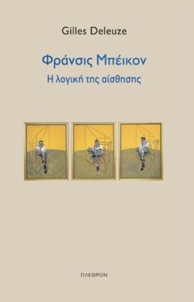 Φράνσις Μπέικον: Η λογική της αίσθησης, , Deleuze, Gilles, 1925-1995, Πλέθρον, 2021