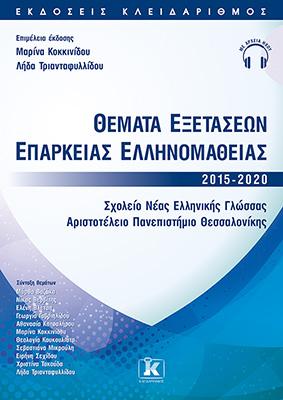 Θέματα εξετάσεων επάρκειας ελληνομάθειας 2015-2020