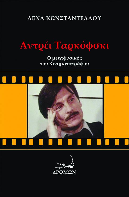 Αντρέι Ταρκόφσκι: Ο μεταφυσικός του κινηματογράφου, , Κωνσταντέλλου, Λένα, Δρόμων, 2021