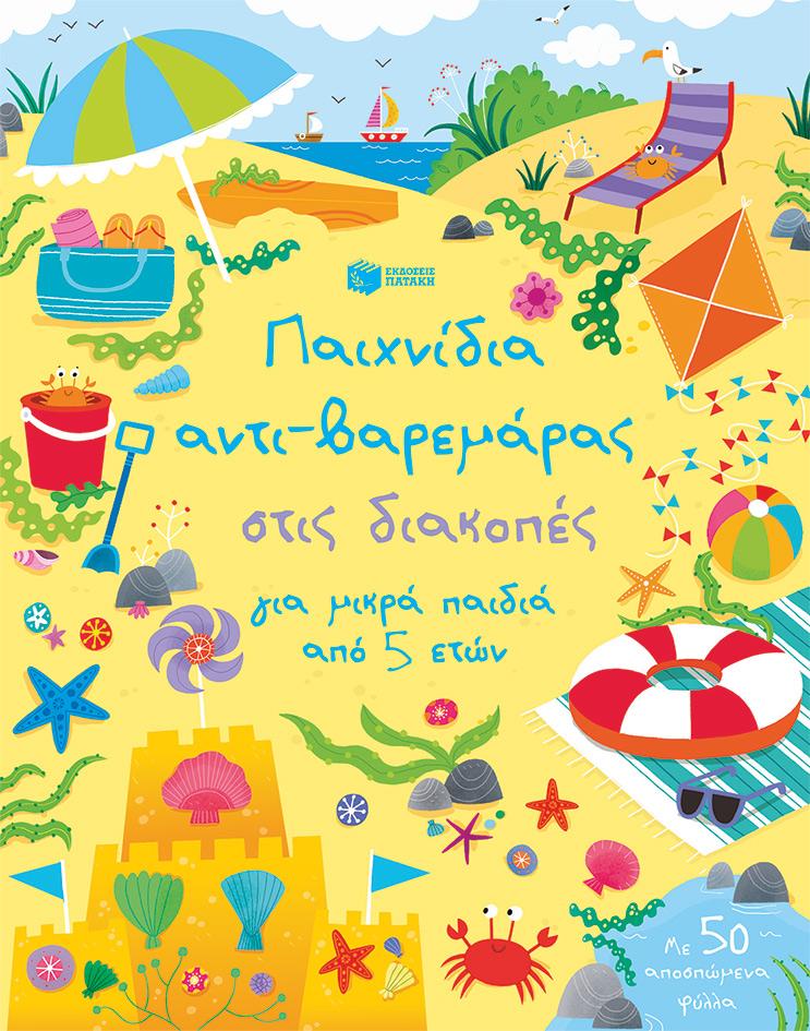 Παιχνίδια αντι-βαρεμάρας στις διακοπές για μικρά παιδιά από 5 ετών