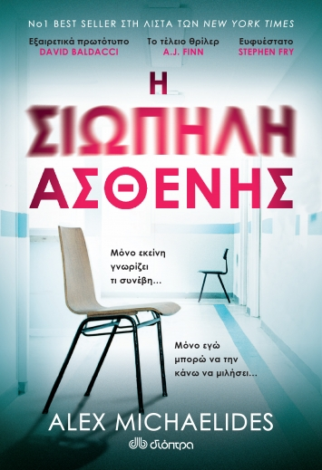 Η σιωπηλή ασθενής, , Michaelides, Alex, Διόπτρα, 2019
