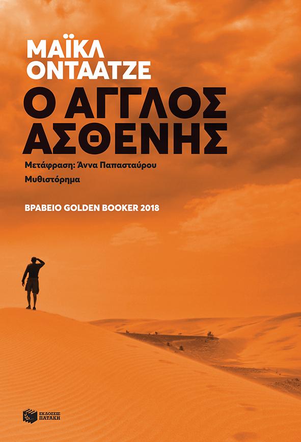 O Άγγλος ασθενής (Golden Booker)